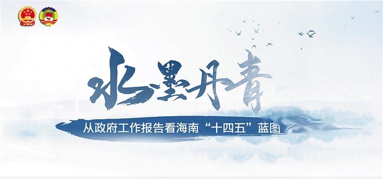 """《水墨丹青丨从政府工作报告看海南""""十四五""""蓝图》"""