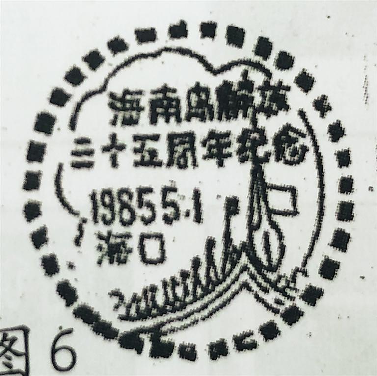 邮品珍藏的海南解放史