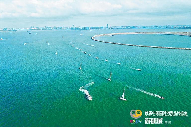 首届消博会游艇展启航暨签约仪式在海口举行