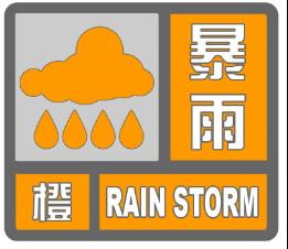 海南省气象台继续发布暴雨橙色预警信号 -- 海