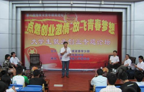 海南省大学生就业创业专题论坛正式开坛图片