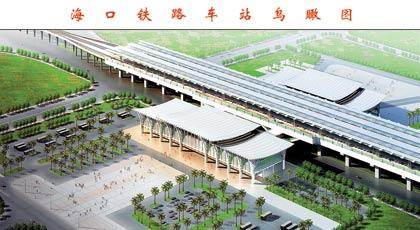 为全线规模最大的高架站房 将建成轻轨与公交的枢纽站 东环铁海口东站