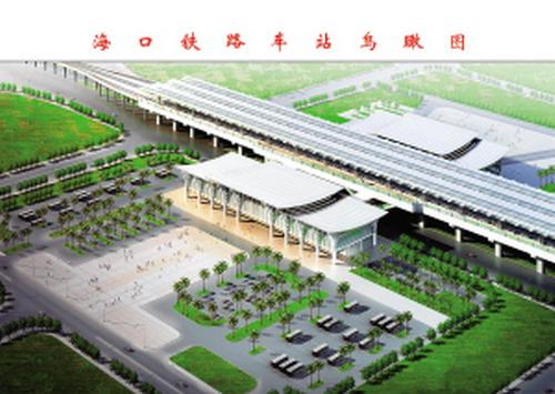 东环铁路海口东站站房开工 总投资2.25亿元 -- 海南省