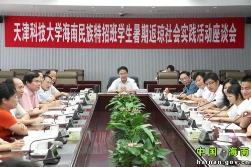 罗保铭与天津科技大学海南民族特招班学生座谈