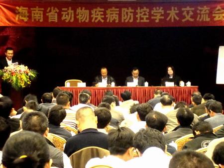 海南省畜牧业协会召开动物疾病防控学术交流会